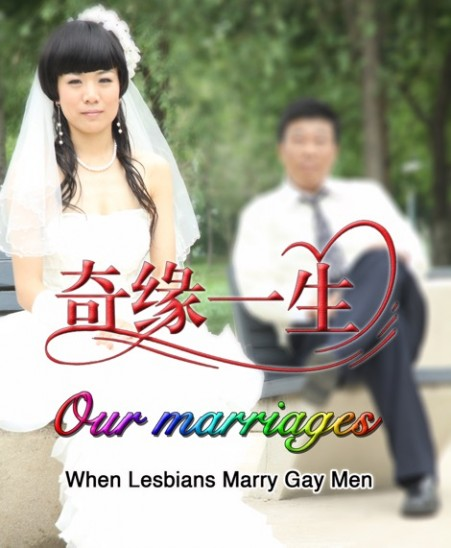 Our Marriages film
